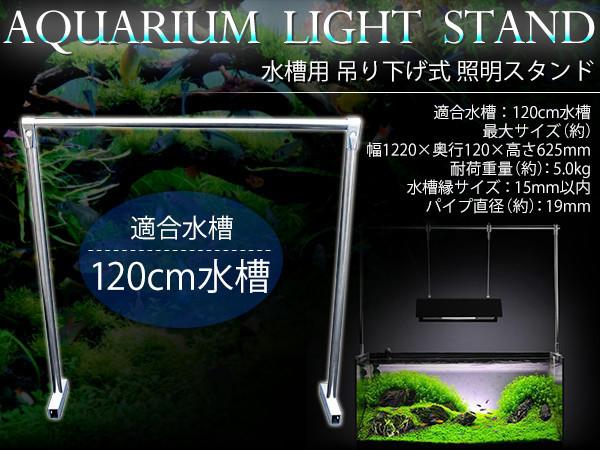 120cm水槽用 ライトスタンド 水槽照明用 アクアリウム 水草 照明スタンド 吊下げ式ライト クリップ式ライト メタルハライドランプ_画像1