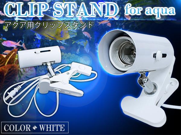 水槽用クリップスタンド LED照明 口金E26 ホワイト/白 スポットライト クリップライト クリップ式LEDライト アクアリウム テラリウム_画像1