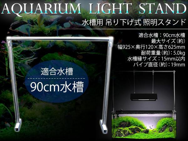 90cm水槽用 ライトスタンド 水槽照明用 アクアリウム 水草 照明スタンド 吊下げ式ライト クリップ式ライト メタルハライドランプ_画像1