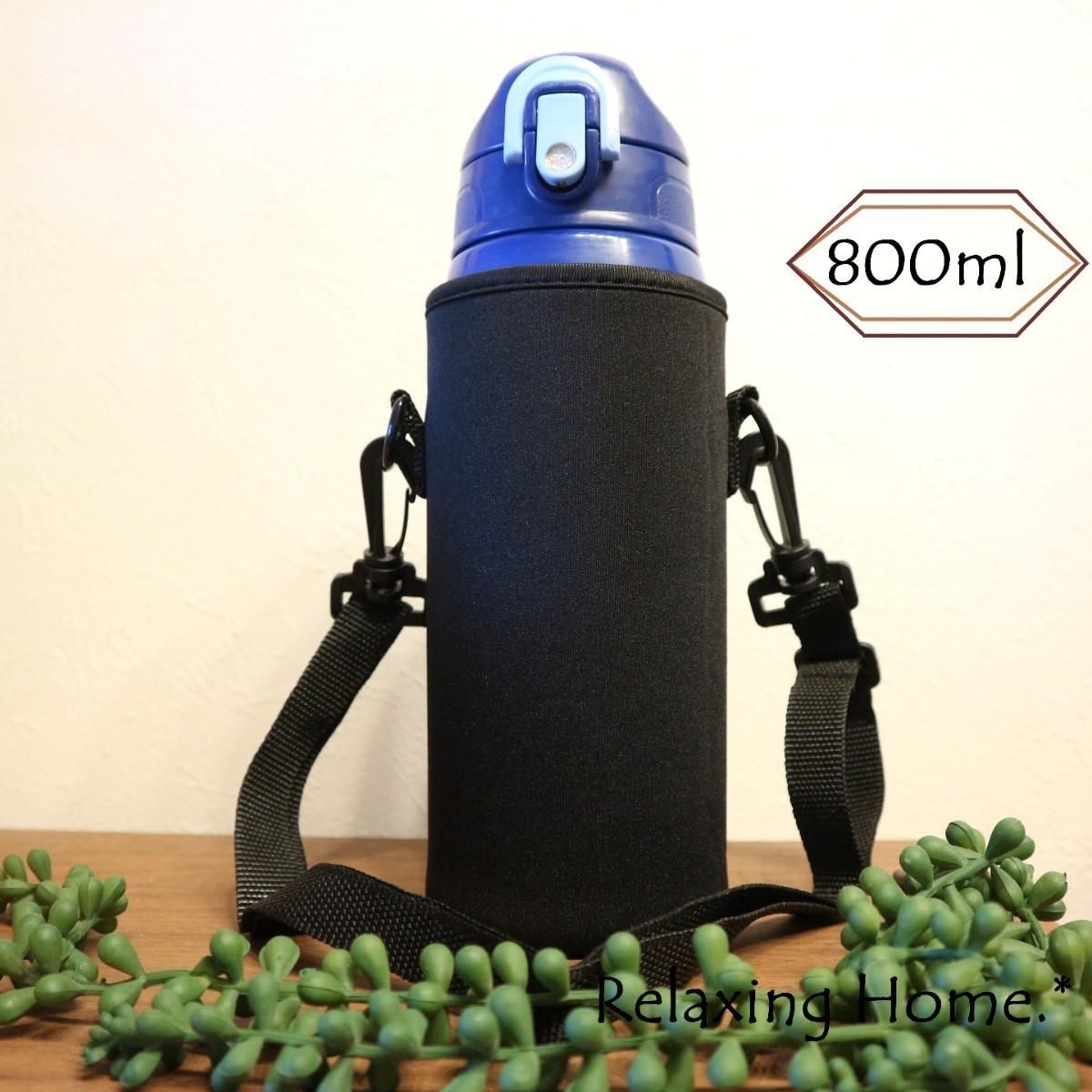 ★水筒カバー★800ml ~600ml水筒ケース 800 ボトルカバー ★2点セット