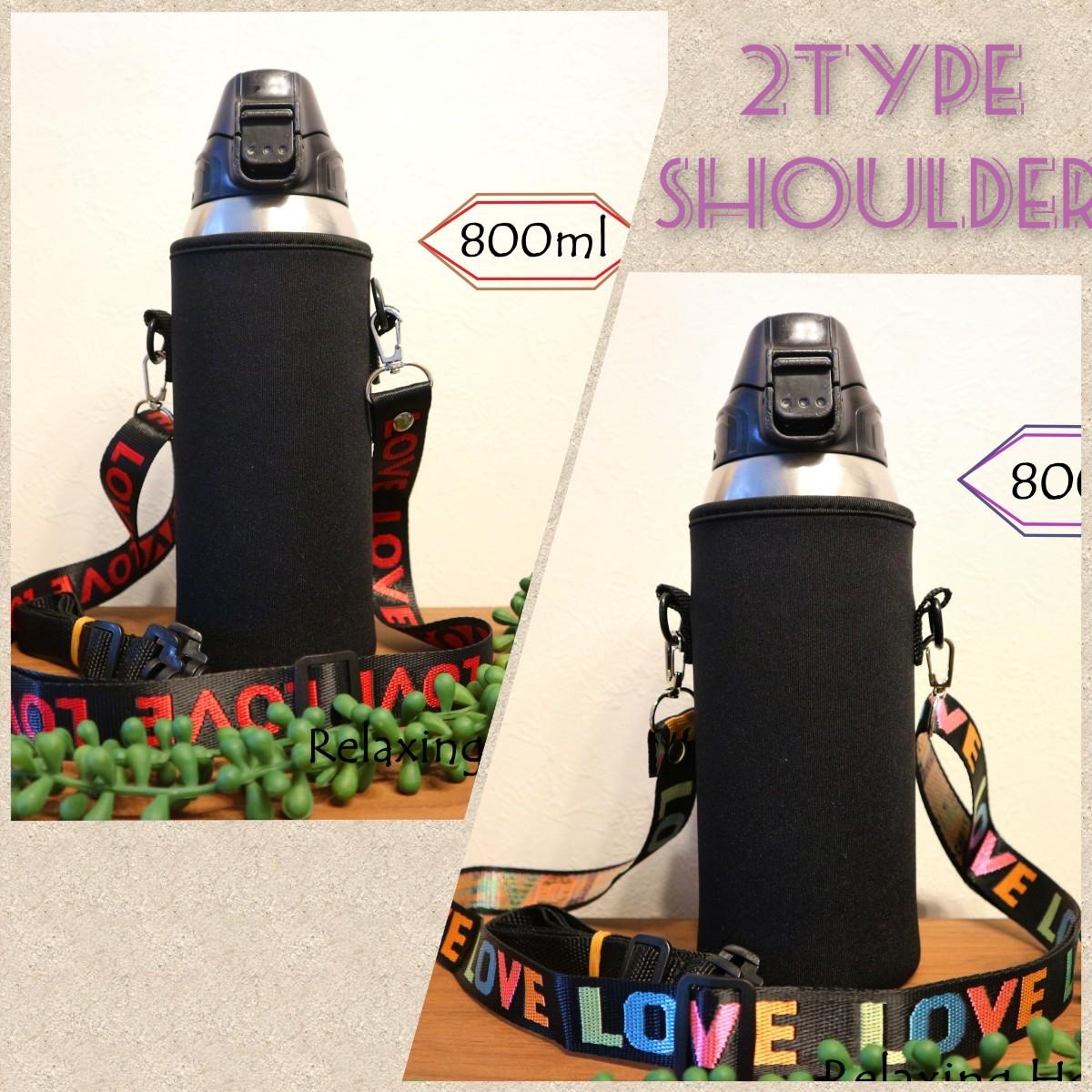 ★水筒カバー★800mlショルダー付 水筒ケース ボトルカバー 黒色LOVE
