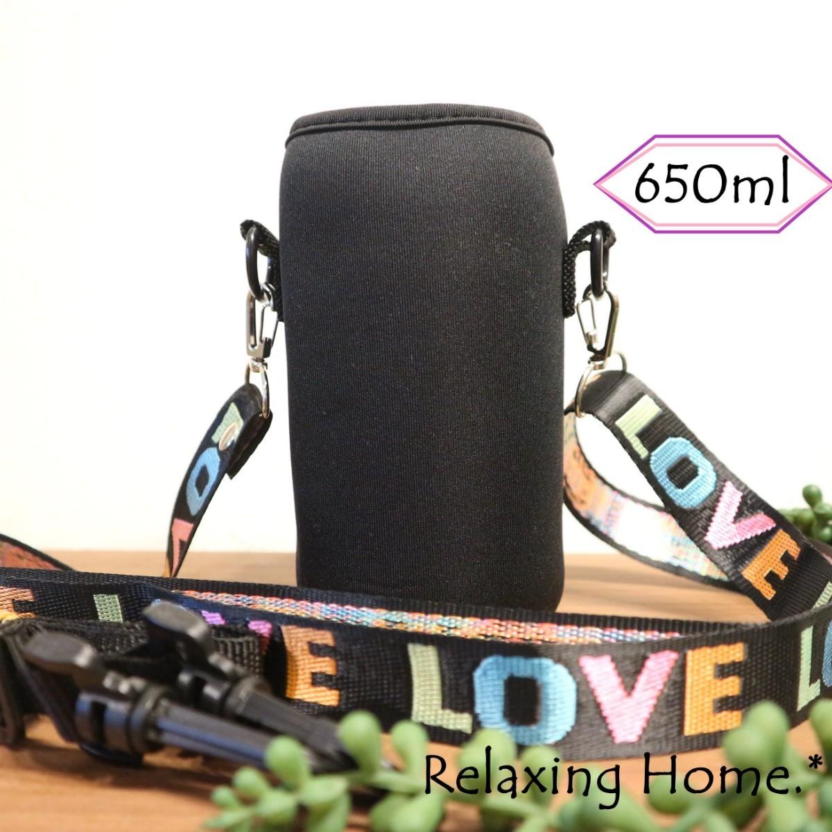 ★ 水筒カバー★~650ml 水筒ケース ボトルカバー ショルダー 黒+LOVE