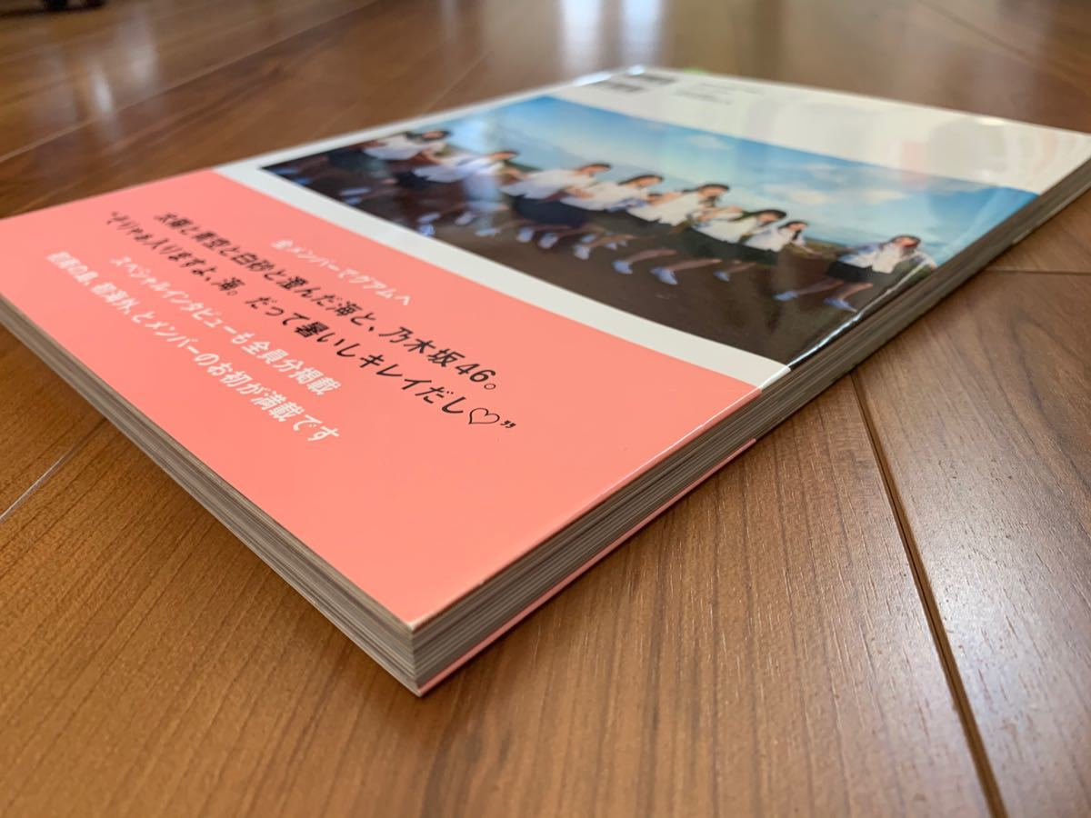 乃木坂46 セカンド写真集 1時間遅れの I love you. 写真集