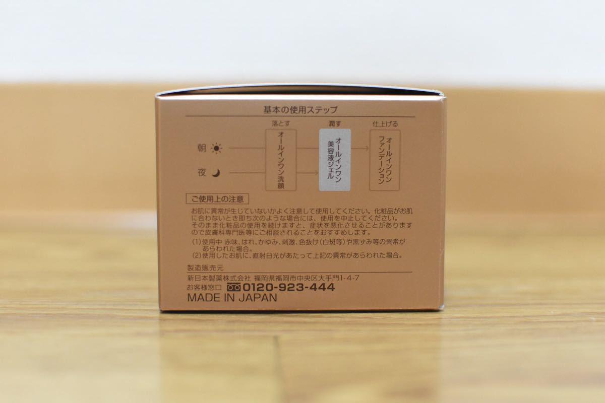 【新品未使用】パーフェクトワン 薬用リンクルストレッチジェル 50g×3