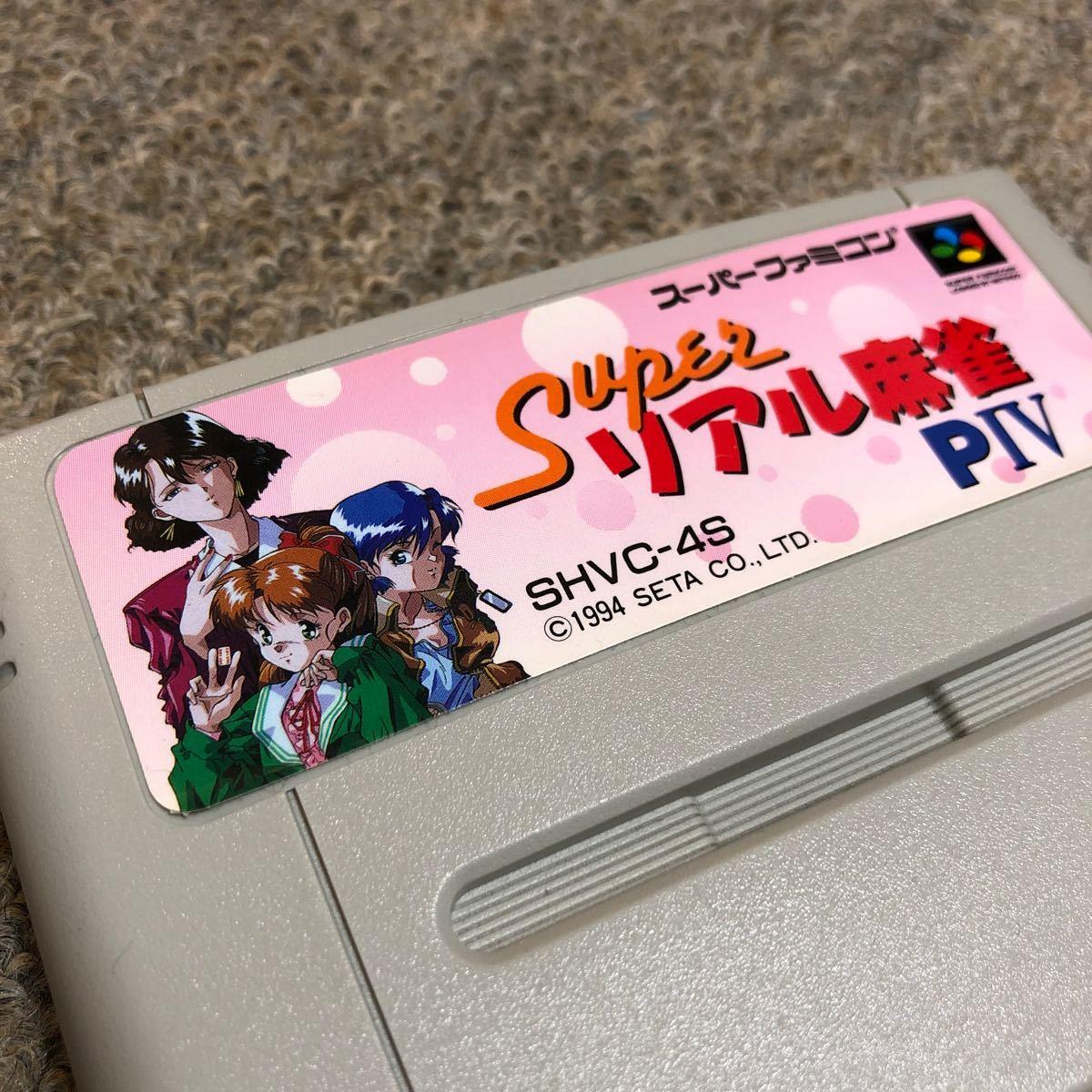 スーパーリアル麻雀 スーパーファミコン スーパーファミコンソフト SFC