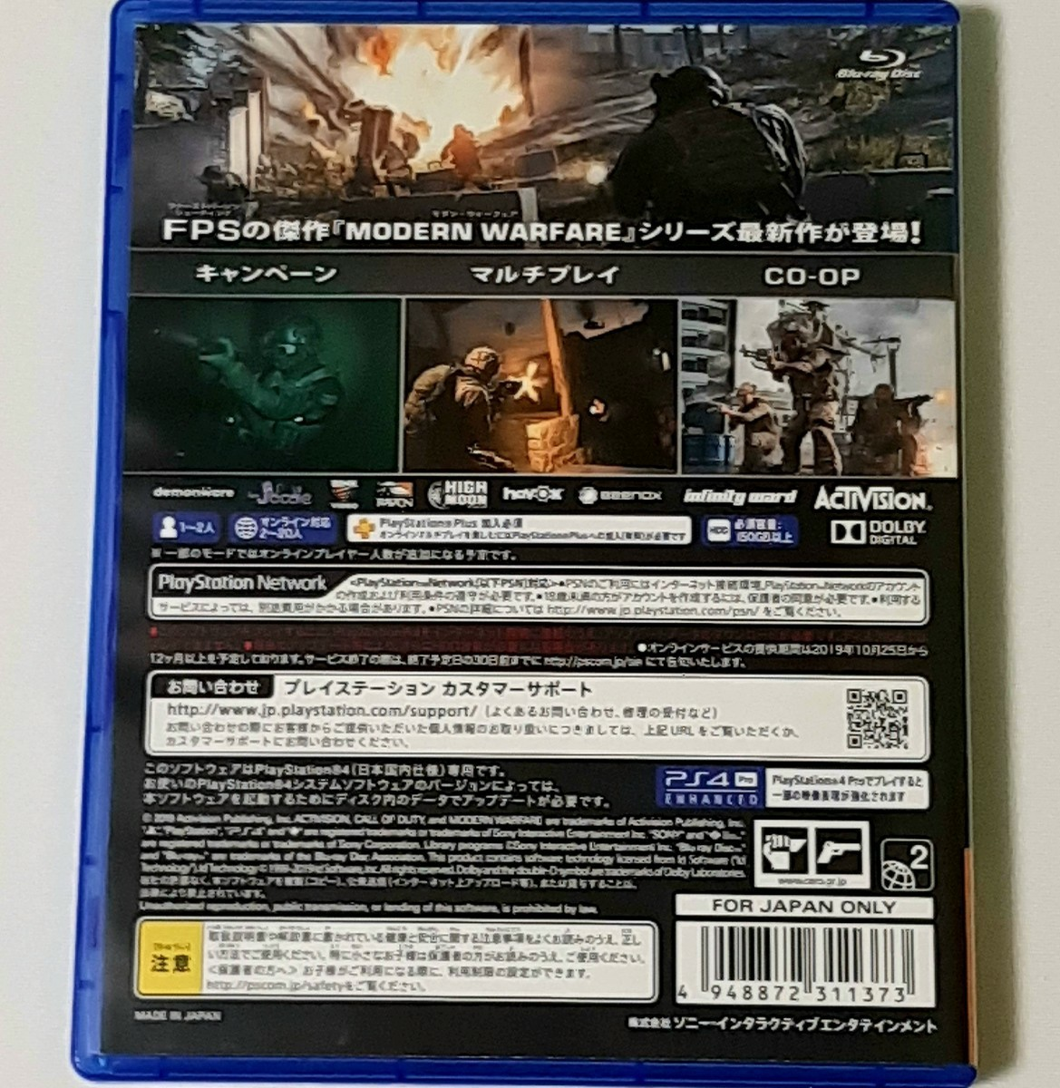 【PS4】 コール オブ デューティ モダン・ウォーフェア CALL of DUTY