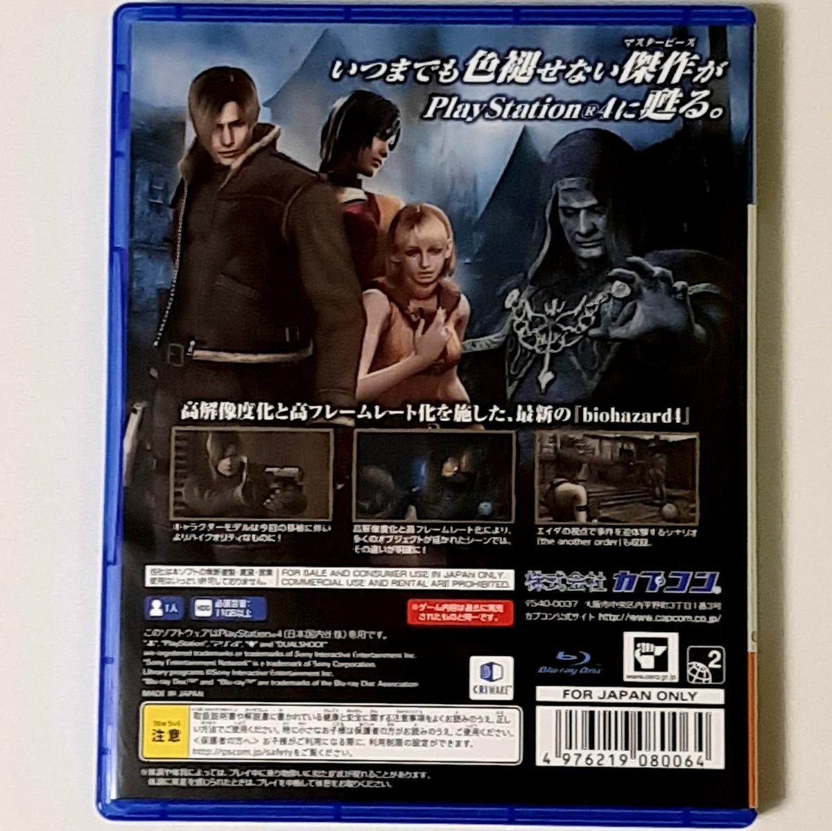 【PS4】 バイオハザード4 BIOHAZARD サバイバルホラー