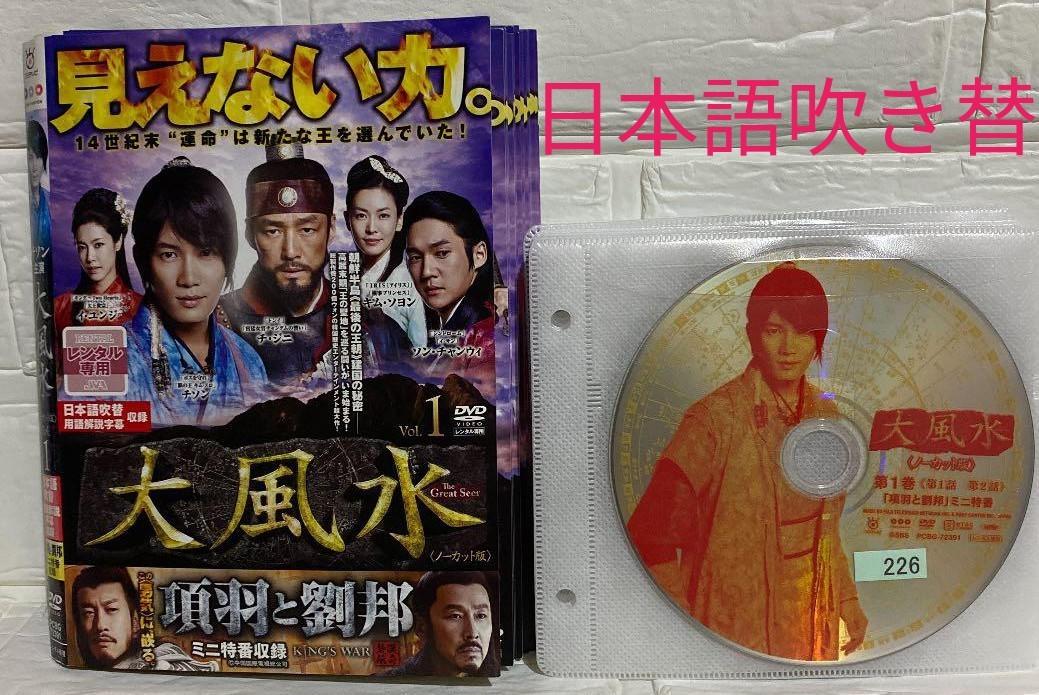 【大風水 】 日本語吹き替え版          DVD全話