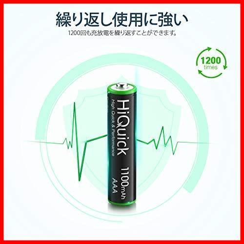 ★ニッケル水素電池1100mAh 約1200回使用可能 単四充電池セット HiQuick ケース2個付き 単4充電池 M7-H8 8本入り 単4電池 充電式 電池 単4_画像3