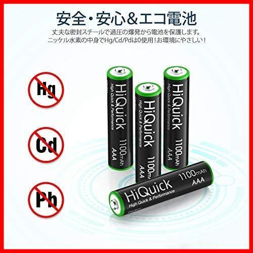 ★ニッケル水素電池1100mAh 約1200回使用可能 単四充電池セット HiQuick ケース2個付き 単4充電池 M7-H8 8本入り 単4電池 充電式 電池 単4_画像6