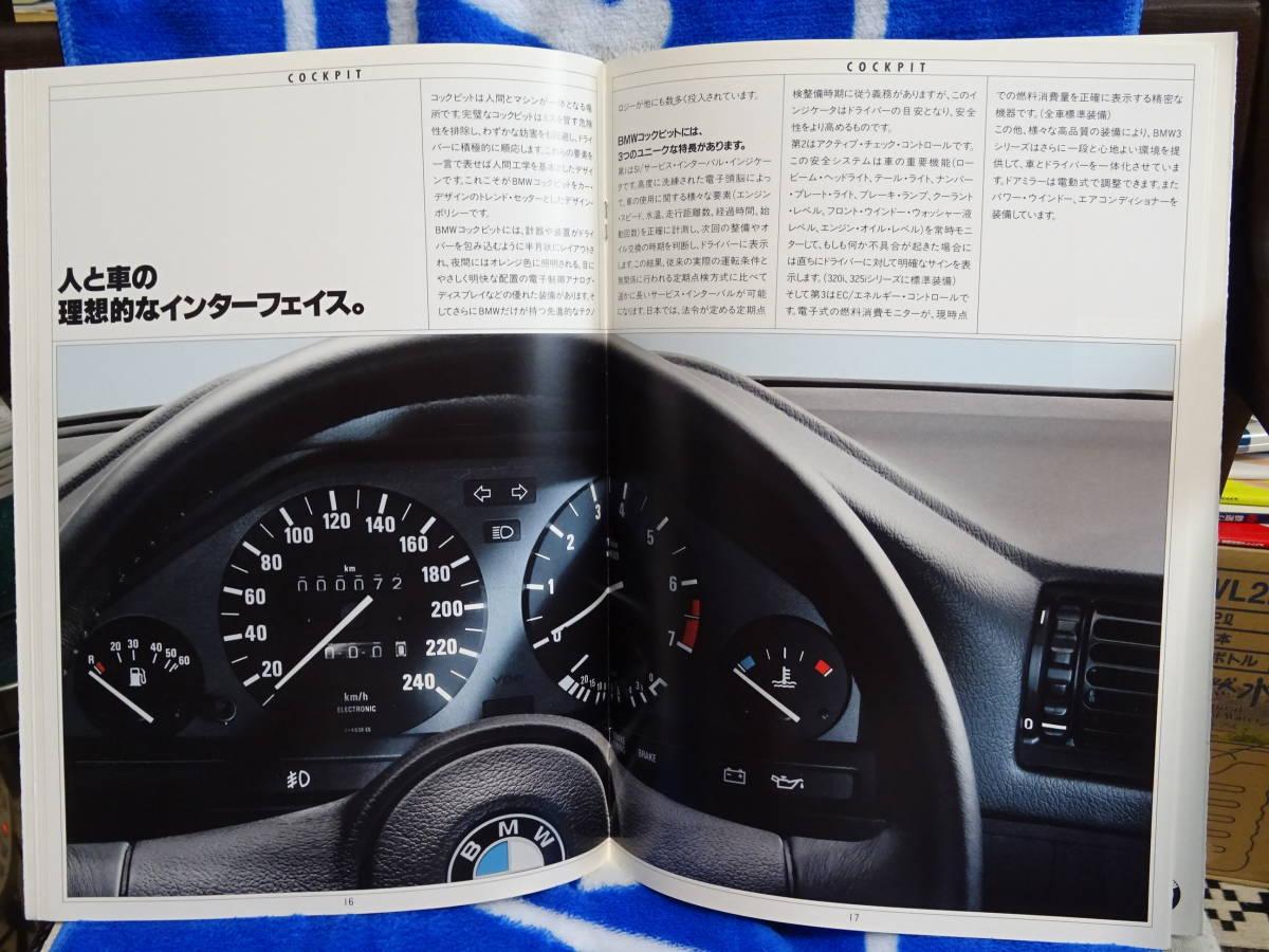 BMW 3シリーズカタログ 1988年_画像4