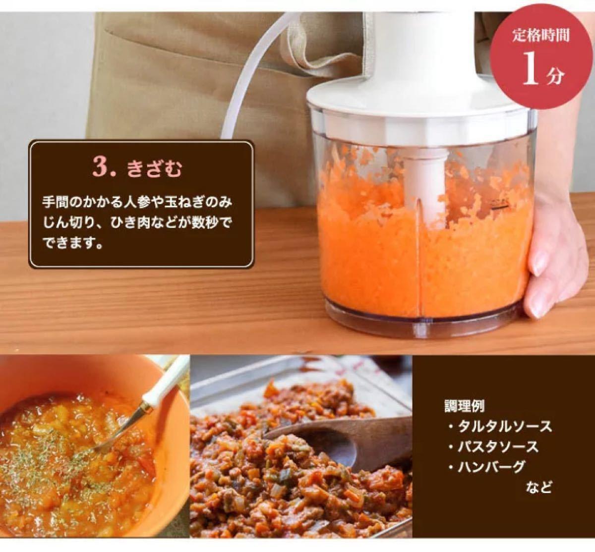 ドリテック HM-804IV ハンドブレンダー クックスティック ブレンダー ミキサー ジューサー 料理 調理 時短 ジュース
