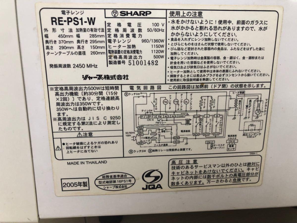オーブンレンジ 電子レンジ SHARP