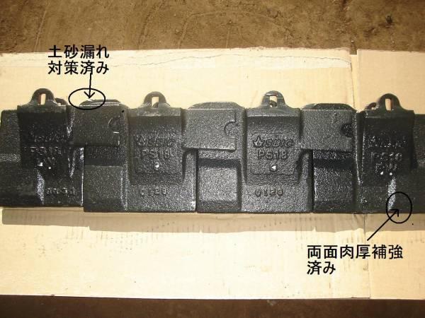 ユンボ 建設機械 18Sツース盤 平ヅメ 4枚セット 新品 重機 コマツ 日立 ヤンマー 石川島 コベルコ バックホー バケット _画像3