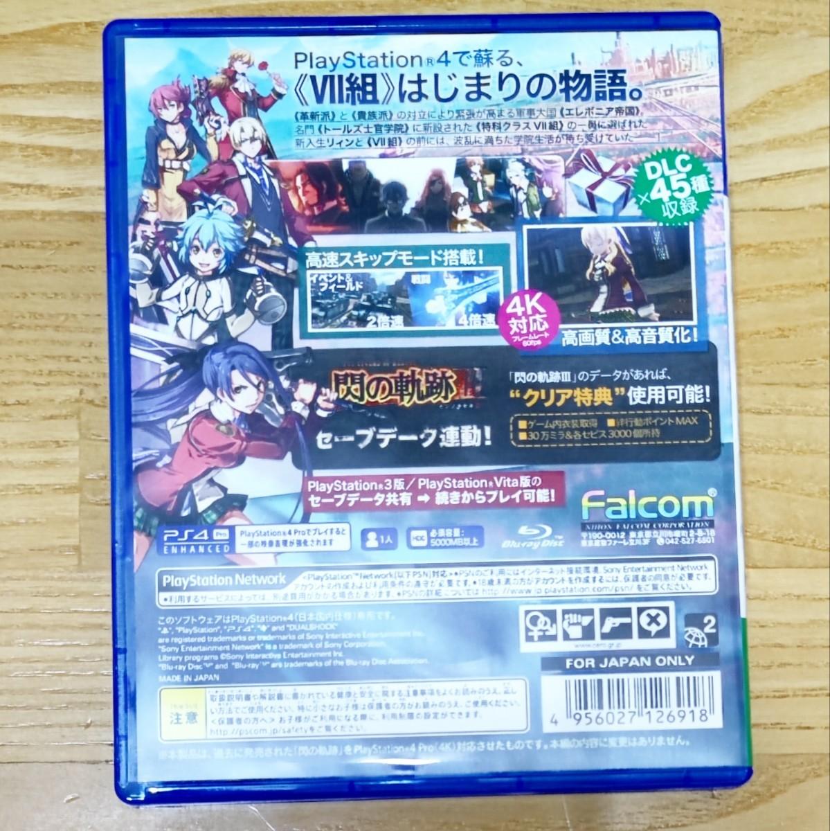 PS4 プレイステーション4 英雄伝説 閃の軌跡:改 名作人気RPG ロールプレイング