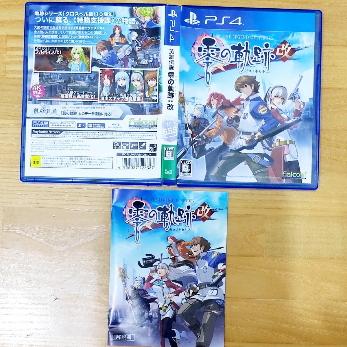 PS4 プレイステーション4 英雄伝説 零の軌跡 改
