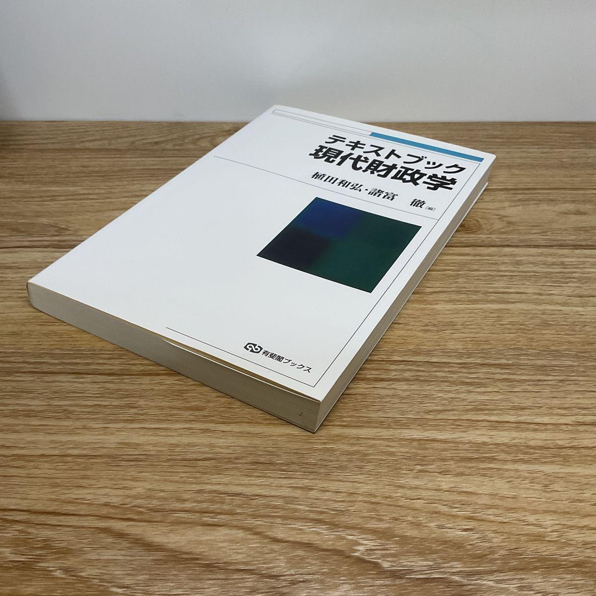 テキストブック 現代財政学