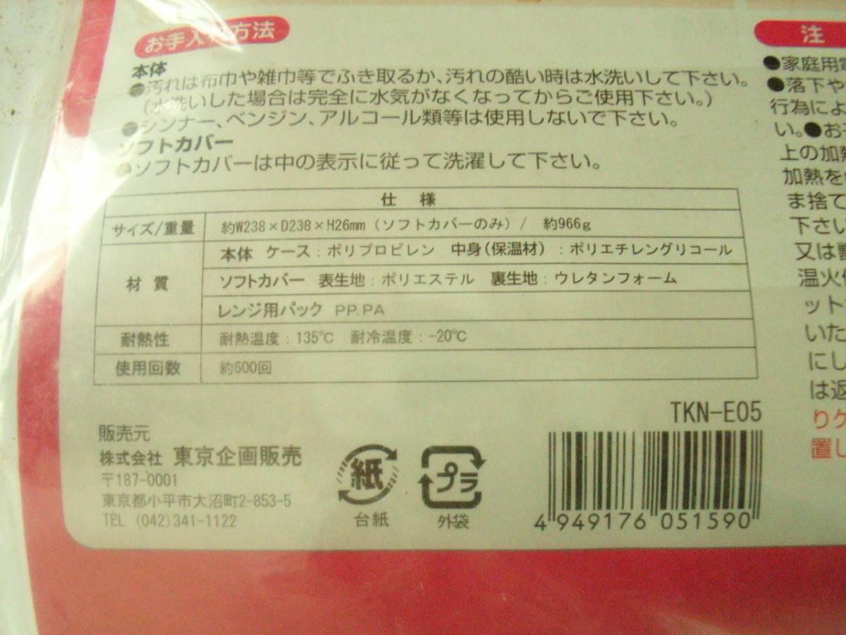 かんたん湯たんぽ 電子レンジ 未使用新品_画像3