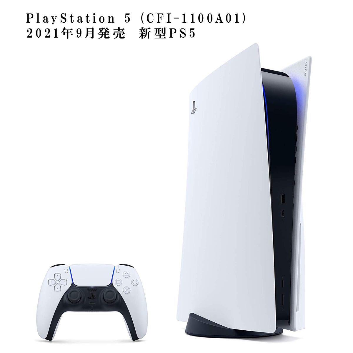 PlayStation5  CFI-1100A01 新型 PS5 本体