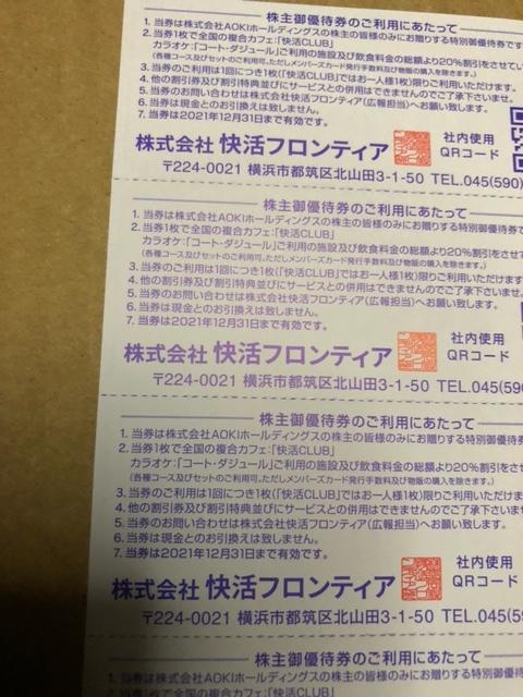 AOKI 株主優待券 総額20%割引券5枚セット 快活CLUB カラオケコートダジュール 即決あり_画像2
