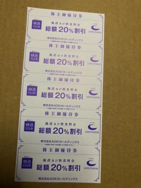 AOKI 株主優待券 総額20%割引券5枚セット 快活CLUB カラオケコートダジュール 即決あり_画像1