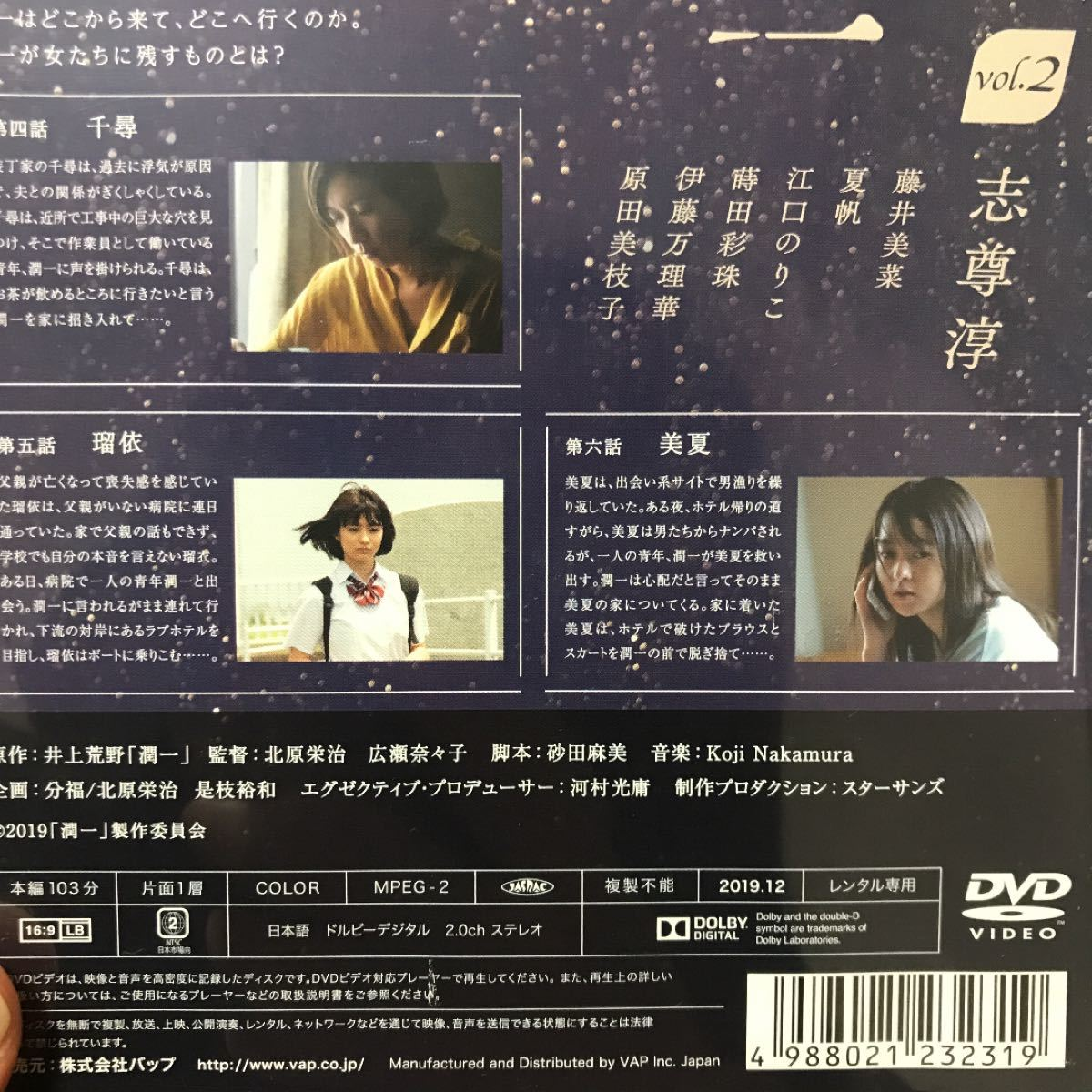 ドラマ潤一DVDレンタル落ち全 6話 完結 是枝裕和     志尊淳 夏帆 江口のりこ