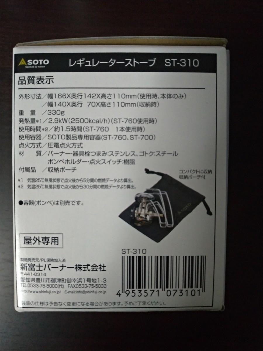 SOTO レギュレーターストーブ ST-310 ソト 新富士バーナー シングルバーナー