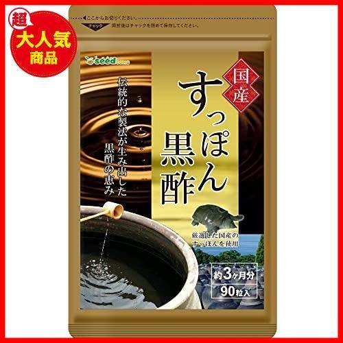 シードコムス 国産 すっぽん黒酢 サプリメント 約3ヶ月分 90粒 コラーゲンアミノ酸 大豆ペプチド_画像1