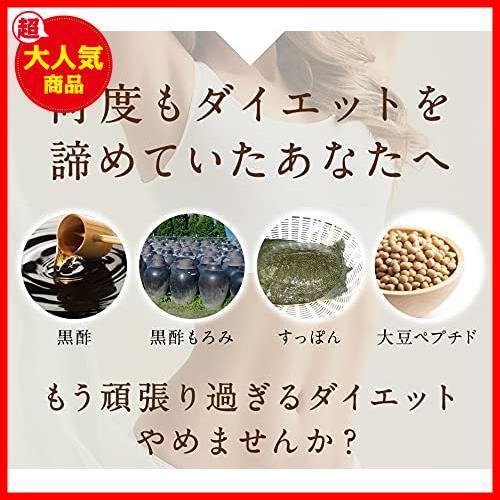 シードコムス 国産 すっぽん黒酢 サプリメント 約3ヶ月分 90粒 コラーゲンアミノ酸 大豆ペプチド_画像3