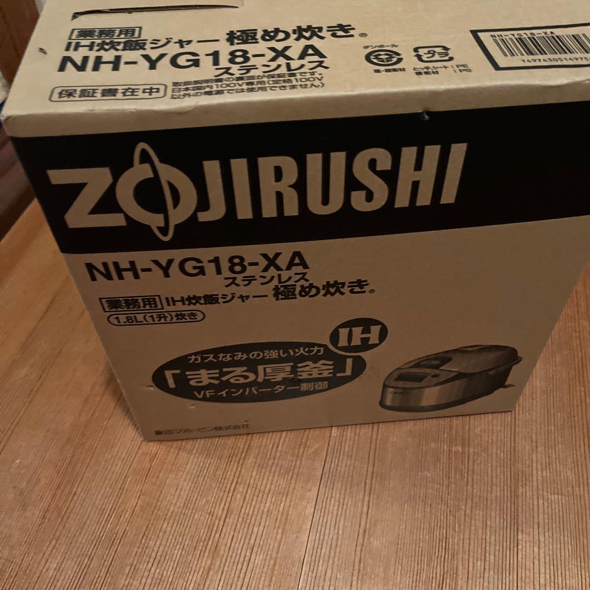 象印 IHジャー 極め炊き 業務用 新品未開封 象印IH炊飯ジャー ZOJIRUSHI 極め炊き 炊飯器