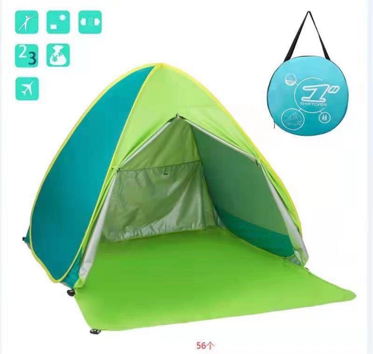 ワンタッチテント サンシェード UV50+ カーテン 2-3人 軽量 収納 防水