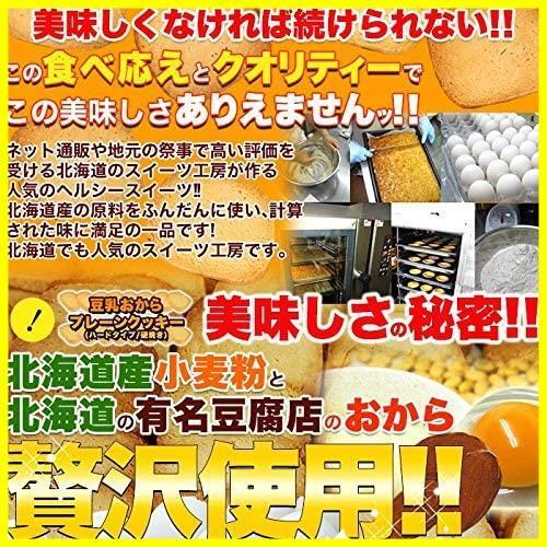 【訳あり】豆乳おからクッキープレーン (おからクッキープレーン, 1.5kg)_画像3