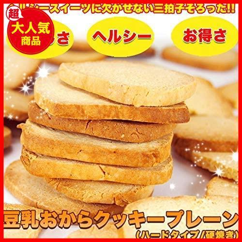 【訳あり】豆乳おからクッキープレーン (おからクッキープレーン, 1.5kg)_画像2