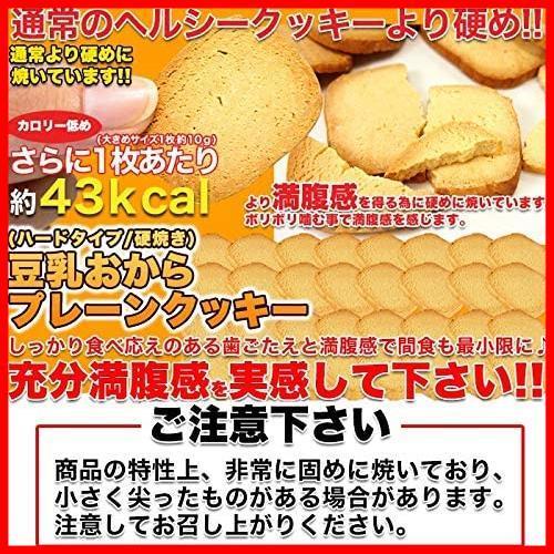 【訳あり】豆乳おからクッキープレーン (おからクッキープレーン, 1.5kg)_画像5