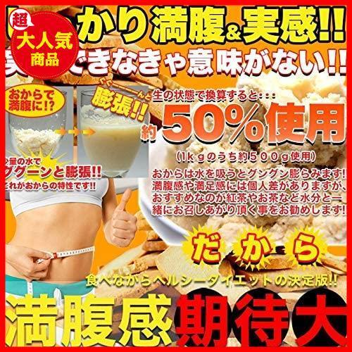 【訳あり】豆乳おからクッキープレーン (おからクッキープレーン, 1.5kg)_画像4