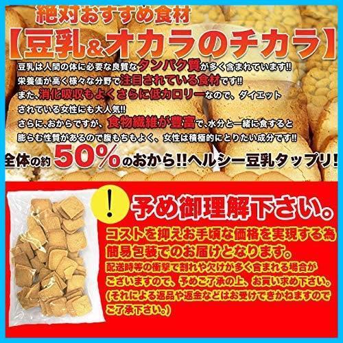 【訳あり】豆乳おからクッキープレーン (おからクッキープレーン, 1.5kg)_画像7