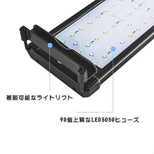 ! アクアリウム 2色LEDライト 水槽ライト 超明るい 50~70CM対応 超薄い 省エネ16W 水槽照明 観賞魚飼育 水草育成 90LED 長寿命_画像2