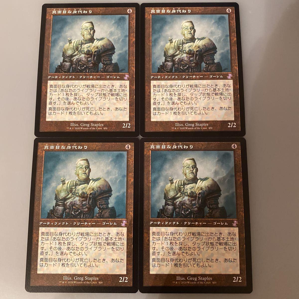 MTG 日本語版 真面目な身代わり 4枚セット 旧枠 時のらせんボーナスシート_画像1