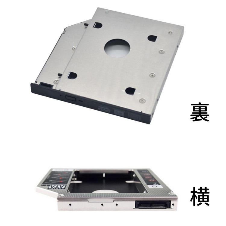 ノートPC専用2.5インチHDDマウンタ SSD対応 光学ドライブ SATA接続 9.5mm 余ったHDDを有効利用に DRMOU12795/95_画像3