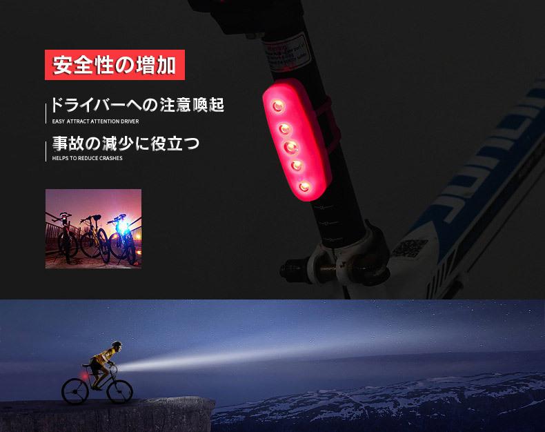 自転車用テールライト USB充電式 最大30時間まで ゴムバンド式 夜道の事故防止に IPX2防水仕様 5個高輝度LED搭載 USBTL11_画像8