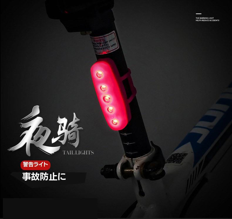 自転車用テールライト USB充電式 最大30時間まで ゴムバンド式 夜道の事故防止に IPX2防水仕様 5個高輝度LED搭載 USBTL11_画像2
