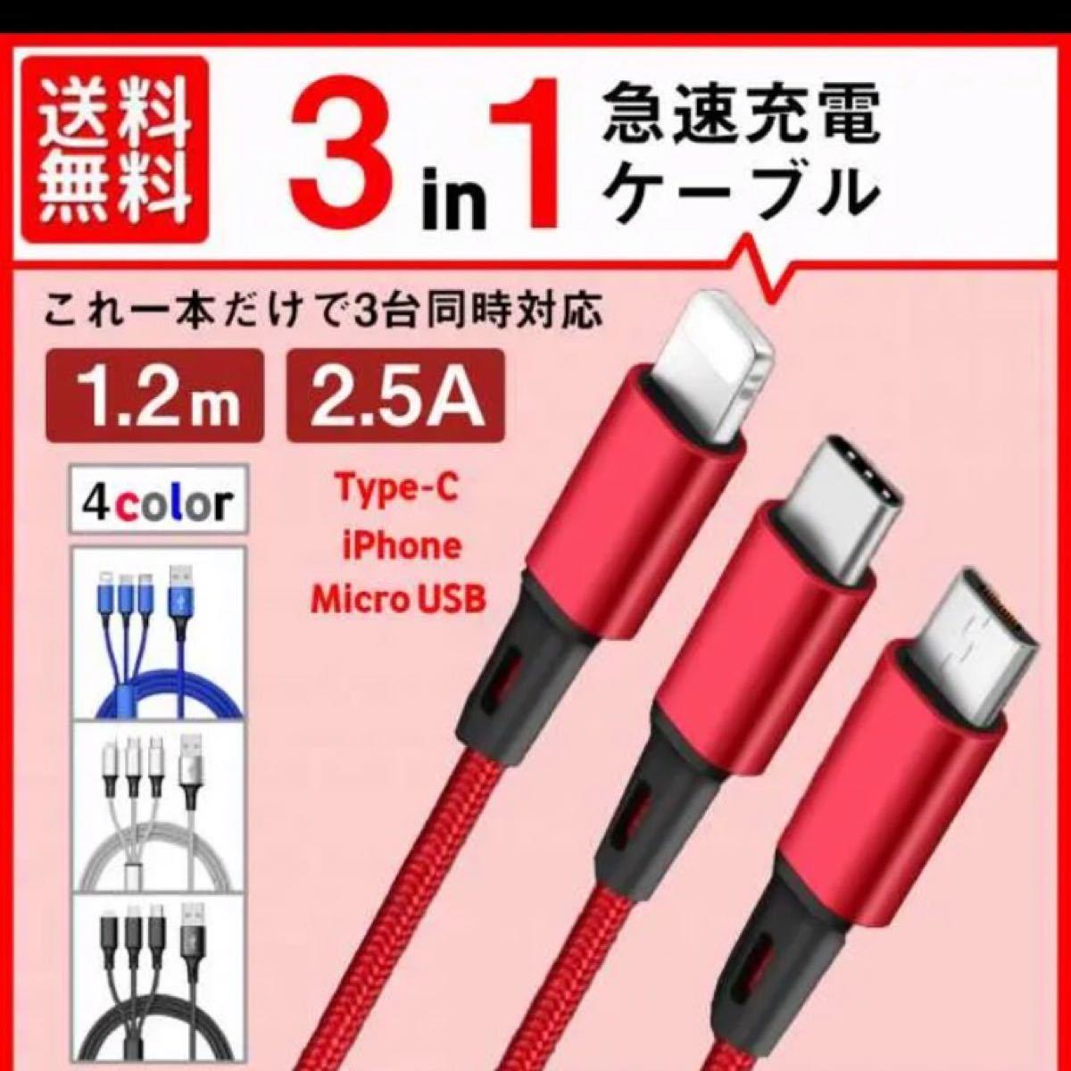 充電ケーブル 急速充電 3in1 iPhone USBケーブル レッド Type-C USB 3本