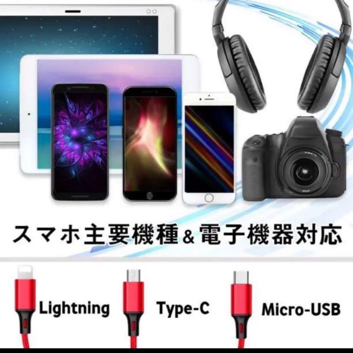 充電ケーブル 急速充電 3in1 iPhone USBケーブル USB レッド Type-C