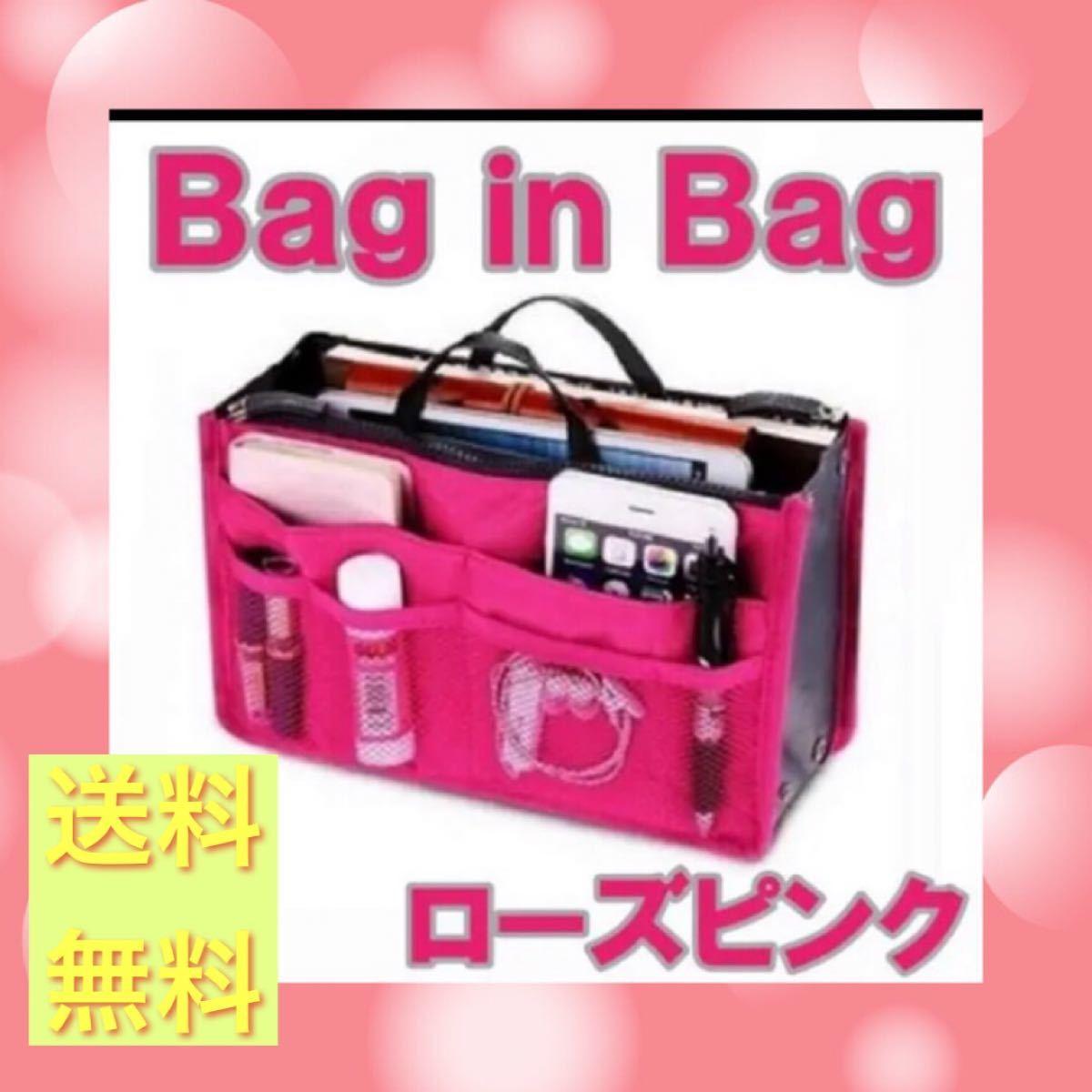 バッグインバッグ 化粧ポーチ 収納バッグ 小物収納 インナーバッグ 定番 ピンク