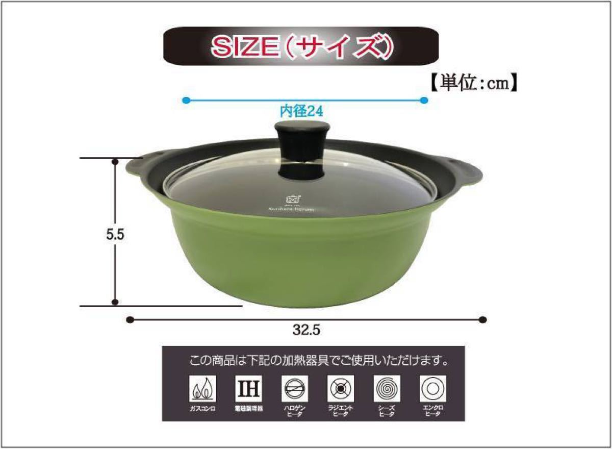 IH対応 卓上鍋 ガラス蓋付き 24センチ グリーンの新品