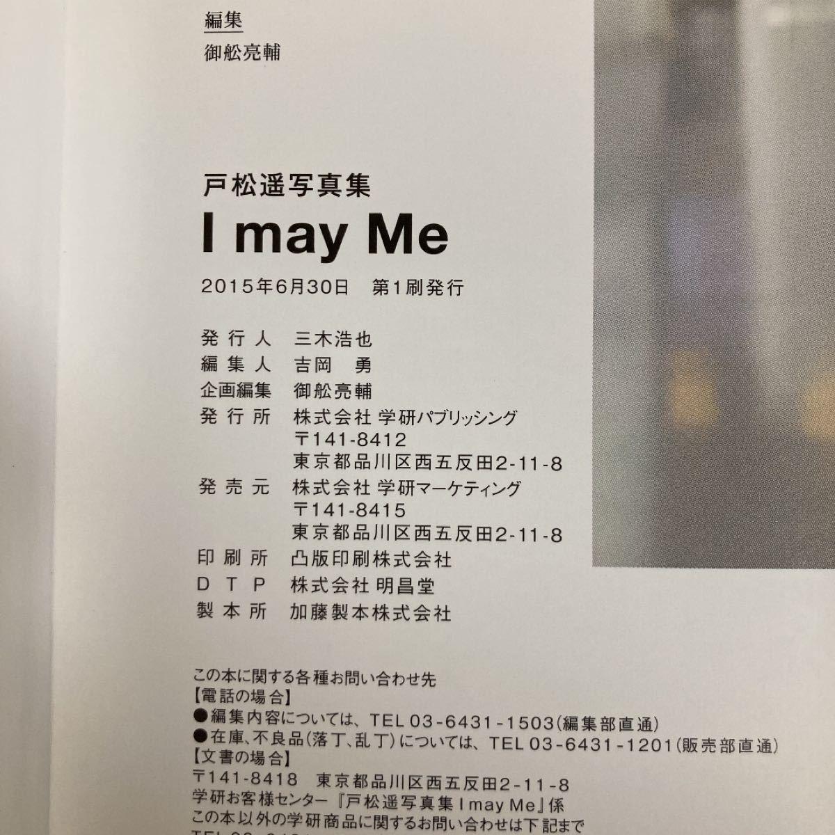 帯付き初版美品! 戸松遙写真集 I may Me/戸松遥河野英喜