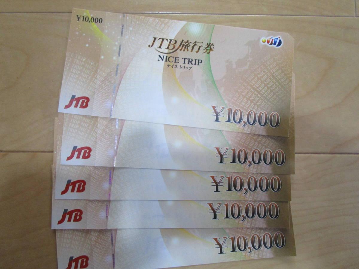 未使用 JTB旅行券 ナイストリップ NICE TRIP ギフトカード 10000円 5枚 計5万円分 _画像1