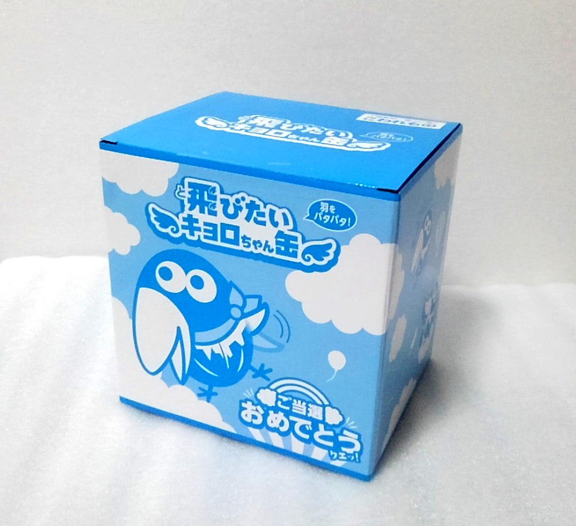 即決 新品 未開封 飛びたい キョロちゃん缶 おもちゃのカンヅメ 缶詰 金 銀 の エンゼル で貰える森永 チョコボール _画像4