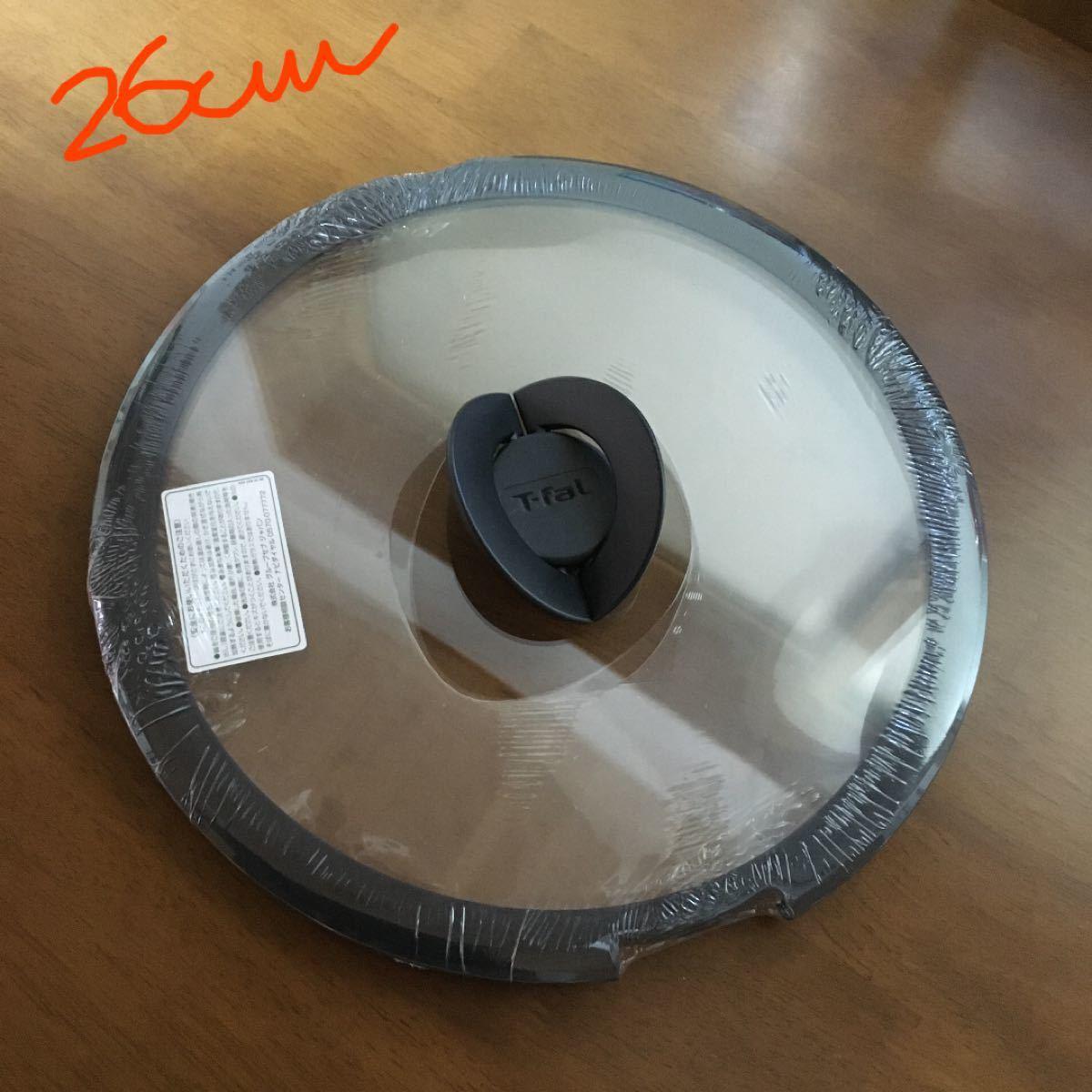 ティファール T-fal バタフライガラス蓋26cm