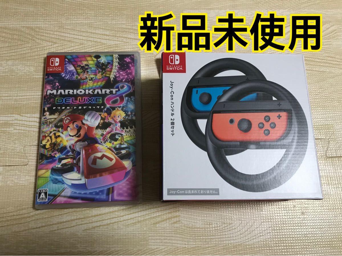 【新品】 マリオカート8  ジョイコンハンドル  Joy-Conハンドル2個セット セット売り Switch スイッチ マリカ